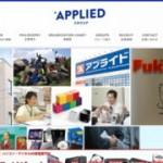 周年記念「OPEN大感謝祭」10店舗同時開催のお知らせ アプライド