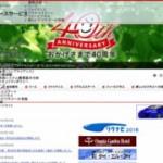 アジア進出企業向け設備リース取組開始のお知らせ 九州リースサービス