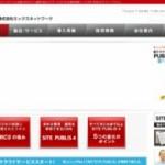 ミックスネットワーク、CMS製品「SITE PUBLISシリーズ(英語版)」の海外展開を開始 ジェイエムテクノロジーとアジア圏における総代理店契約を締結